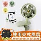 電風扇 USB風扇 小風扇 夾立兩用娃娃車風扇 dc電風扇 usb電風扇 【Z210405】