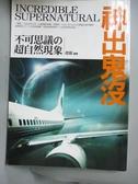 【書寶二手書T1/科學_LEE】神出鬼沒-不可思議的超自然現象_趙麗