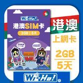 Wi-Ho! 特樂通 港澳SIM卡 (2G/5天)