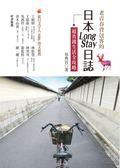 (二手書)老青春背包客的日本Long Stay日誌+超省錢生活全攻略