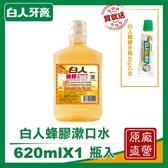 白人蜂膠漱口水620mlX1+贈蜂膠牙膏30gX1