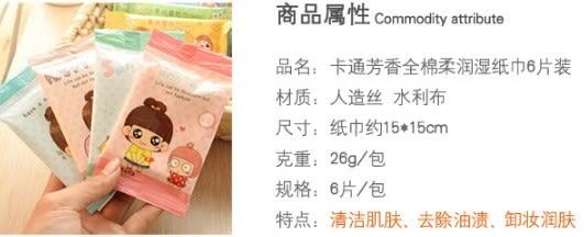 [協貿國際] 柔潤潔膚濕巾芳香全棉柔潤濕紙巾 (10個價)