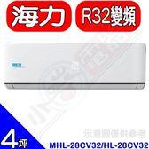 《全省含標準安裝》》海力【MHL-28CV32/HL-28CV32】R32變頻分離式冷氣24坪