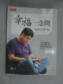 【書寶二手書T9/社會_ZEK】幸福一念間-李濤的台灣行腳_李濤