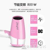 吹風機學生宿舍可折疊便攜式冷熱家用小功率小型迷你電風筒800W   酷斯特數位3C