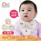 圍兜口水巾(二條裝)台灣製DL四層純棉紗布巾 三角巾 圍巾 多用 【JC0038】新生兒餵奶巾