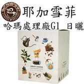 【CoffeeBreaks】衣索比亞 日曬耶加雪菲 哈瑪處理廠 G1手沖包(10gx10包入)