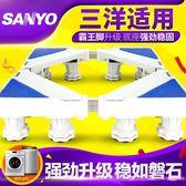 三洋專用滾筒洗衣機底座托架固定加高全自動波輪行動萬向輪支架子igo 衣櫥の秘密