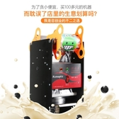 酷麥奶茶店封口機商用半自動捲膜手壓高杯豆漿飲料紙杯塑膠封杯機新年禮物 韓國時尚週