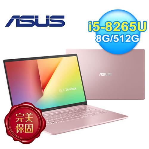 【ASUS 華碩】VivoBook S14 S403FA-0132C8265U 14 吋 輕薄筆電 玫瑰金 【贈石二鍋餐券兌換序號】