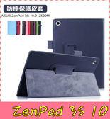 【萌萌噠】ASUS ZenPad 3S 10 Z500M 荔枝紋相框式側翻保護套 支架 直插皮套 防摔保護皮套