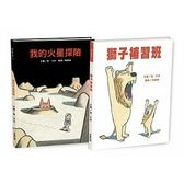 強‧艾吉幽默繪本2書:我的火星探險+獅子補習班(2冊合售)