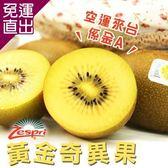 愛上水果 Zespri紐西蘭黃金金圓頭奇異果1箱組(25-27顆/原裝)【免運直出】