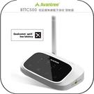 《飛翔3C》Avantree BTTC500 低延遲無線藍牙接收 發射器〔公司貨〕藍芽數位盒 Apple TV PS4