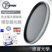 送德國蔡司拭鏡紙  TIFFEN Digital HT 72mm CPL 偏光鏡 高穿透高精度 鈦金屬多層鍍膜 環型偏光鏡 風景季