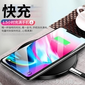 iphoneX蘋果XS無線充電器手機快充專用8plus華為小米安卓通用 雙十二全館免運