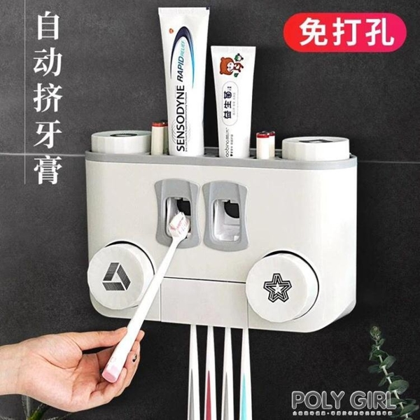 網紅牙刷置物架免打孔衛生間漱口牙杯套裝吸壁掛式擠牙膏器牙具架 夏季狂歡