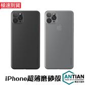 ANTIAN iPhone11超薄磨砂半透明11Pro手機殼ProMax保護套硬散熱PP霧面全包防摔防指紋網美鏡頭保護殼
