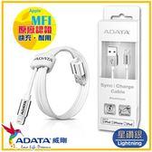 ADATA 鋁合金 Apple MFi 認證 Lightning 充電線1M (星鑽銀)