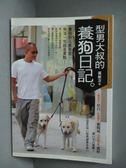 【書寶二手書T7/寵物_OMA】型男大叔的養狗日記_黃敏次