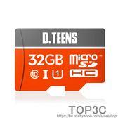 迪汀斯32g內存卡通用c10手機tf存儲卡sd卡高速 行車記錄儀專用卡「Top3c」