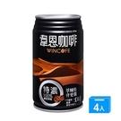 韋恩特濃咖啡320ml*4【愛買】...