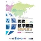國際標準驗證(ISO9001:2015)(5版)(附ISO14001:2015條文/ISO45001:2017條文.範例光碟)
