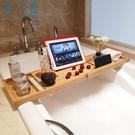 浴缸架 浴缸架竹制歐式伸縮防滑泡澡平板手機架ins輕奢浴缸置物架【快速出貨八折下殺】