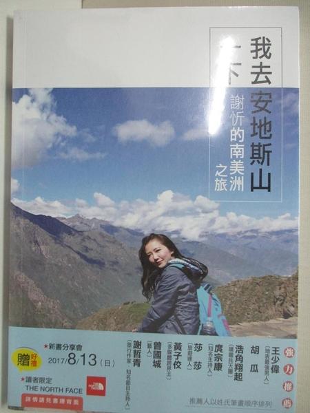 【書寶二手書T4/旅遊_HZ8】我去安地斯山一下:謝忻的南美洲之旅_謝忻