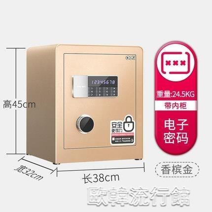 4078電子密碼保險櫃家用小型保險箱辦公全鋼智慧防盜保管箱 歐韓流行館