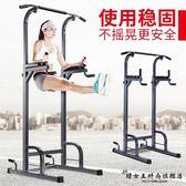 單杠 多功能家用健身鍛煉器材igo『韓女王』