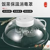 飯菜罩保溫罩電加熱保溫餐桌罩透明防塵【倪醬小鋪】