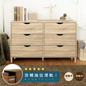 【Hopma】歐風六抽斗櫃/收納櫃-淺橡木