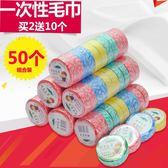 旅行一次性壓縮毛巾純棉潔面巾無紡布洗臉巾旅游用品50個裝