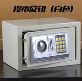 萬泰20電子投幣保險箱迷你全鋼入牆小型家用儲蓄辦公保險櫃 QM 美芭