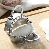 ◄ 生活家精品 ►【P562】不銹鋼包餃子器 餃子 水餃模具 304不銹鋼 壓餃子神器 廚房 料理 輕鬆
