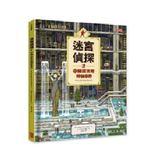 迷宮偵探2:帝國迷宮塔神祕事件