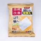 【KIRIBAI】日本桐灰 頸部/膝蓋溫...