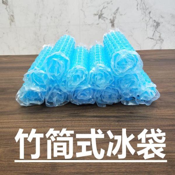 冰袋 可折疊冰袋 柔性冰袋