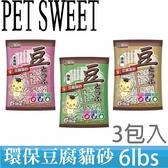 【派斯威特】環保豆腐貓砂6lbs 3包組(三款可選)
