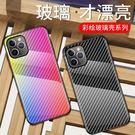 蘋果 iPhone 11 Pro Max 手機殼 防摔 iPhone11 鋼化玻璃背蓋 i11 保護套 全包 矽膠軟邊 碳纖維紋 保護殼