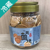 月圓燒奶茶煎餅250G/罐【愛買冷藏】