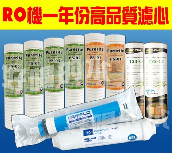KEMFLO一年份高品質RO濾心(溝槽PP棉)(顆粒活性碳)(含50G RO膜) 10支/組 溢泰出品
