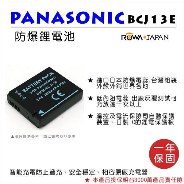 【亞洲數位商城】ROWA樂華  PANASONIC BCJ13E 副廠鋰電池