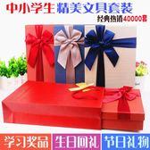 開學禮物文具套裝禮盒小學生初中生學習用品男女兒童生日禮物獎品【全館滿一元八五折】