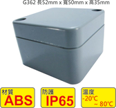 Gainta G362 52 x 50 x 35 萬用型IP65防塵防水ABS塑膠盒