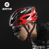 洛克兄弟騎行頭盔自行車頭盔男女超輕一體成型山地公路安全帽裝備 免運快出