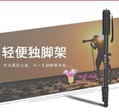 相機腳架 KM-1003單眼相機獨腳架數碼微單支架攝像機單腳架可作登山杖