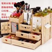大號木制桌面化妝品收納盒歐式抽屜式梳妝台護膚化妝品整理置物架子 優樂美