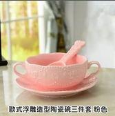 陶瓷碗 早餐碗  甜品碗 歐式浮雕造型雙耳陶瓷碗三件套 粉色 【金奇】